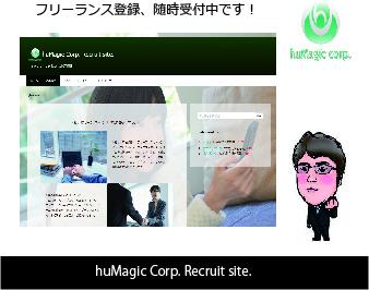 huMagic株式会社リクルートサイト